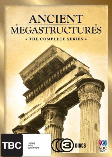 Великие строения древности 2007