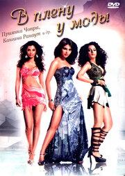 В плену у моды (2008)