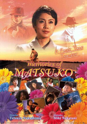 Воспоминания о Мацуко