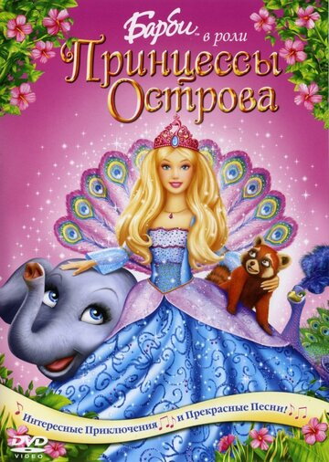 Барби в роли Принцессы Острова (видео) (Barbie as the Island Princess2007)