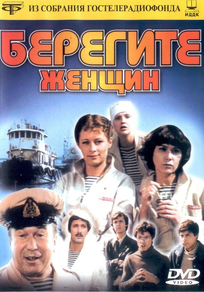 Фильмы Берегите женщин