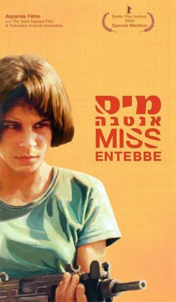 Мисс Энтеббе (2003)