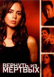 Вернуть из мертвых (2003)