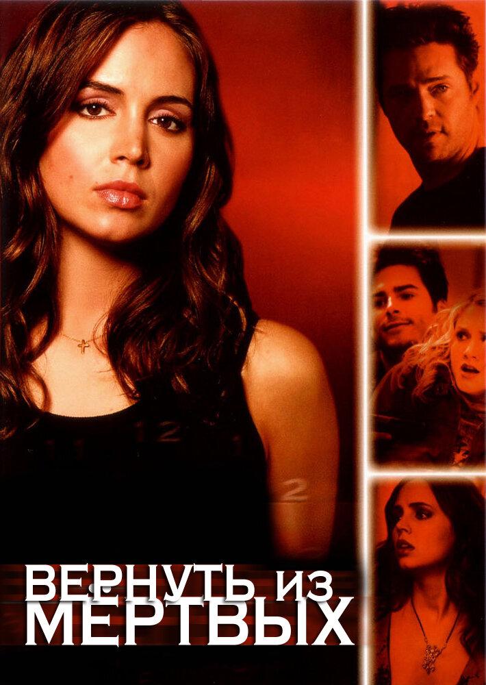 Вернуть из мертвых 1-2 сезон полностью (2005) HD