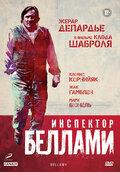 Купить DVD-диск «Инспектор Беллами»