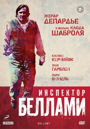 Инспектор Беллами (2008)