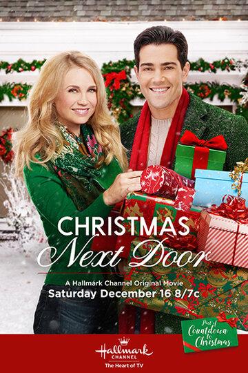 Рождество по соседству / Christmas Next Door. 2017г.