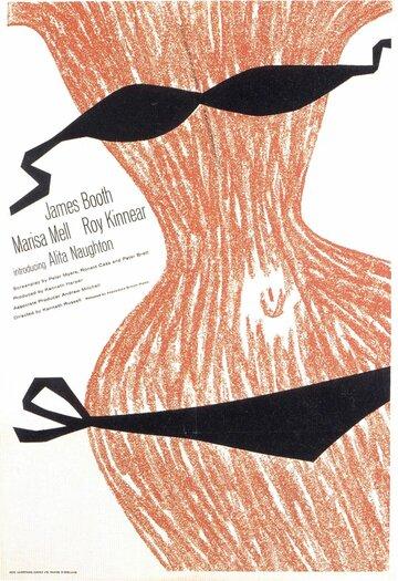 Французское платье (1964)