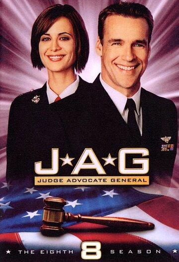 Военно-юридическая служба (сериал 1995 – 2005)