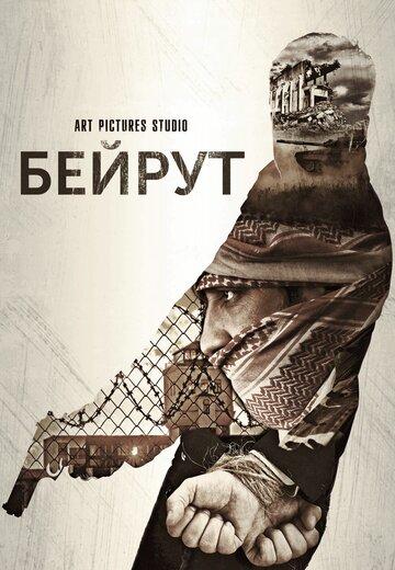 Бейрут (2017) полный фильм онлайн