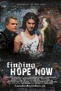 Обретая надежду (2011)