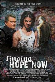 Смотреть онлайн Обретая надежду