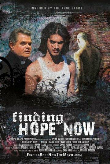 Обретая надежду