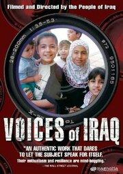 Голоса Ирака