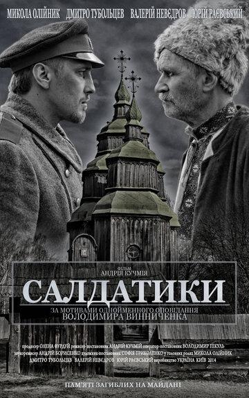 Солдатики (2014) полный фильм