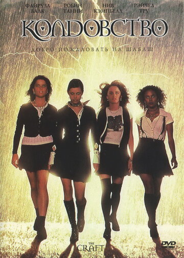 ���������� (The Craft)