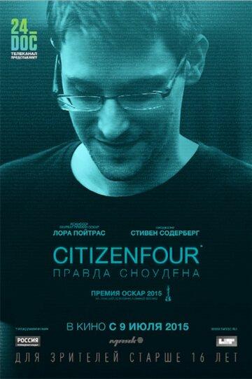 Citizenfour: Правда Сноудена (Citizenfour)