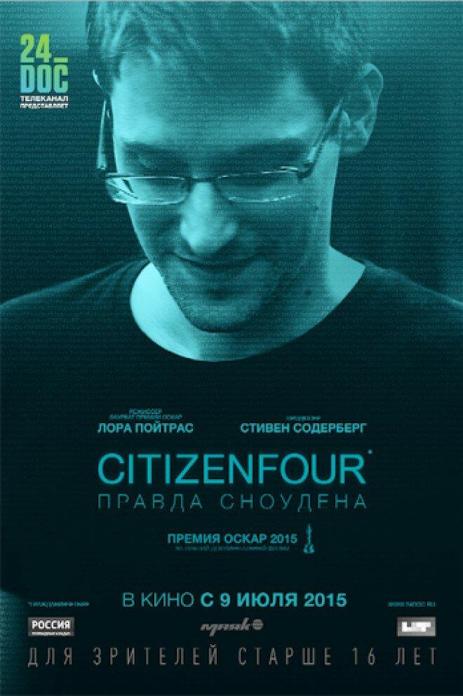 მოქალაქე ნომერი ოთხი | Citizenfour | Citizenfour: Правда Сноудена,[xfvalue_genre]