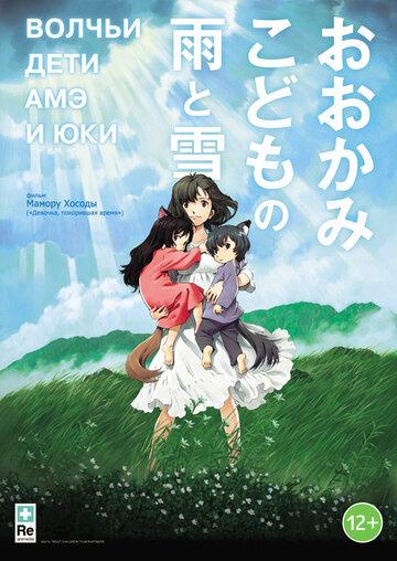 Волчьи дети Амэ и Юки (2012) полный фильм