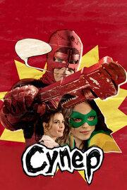 Супер (2010)