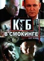 Смотреть онлайн КГБ в смокинге