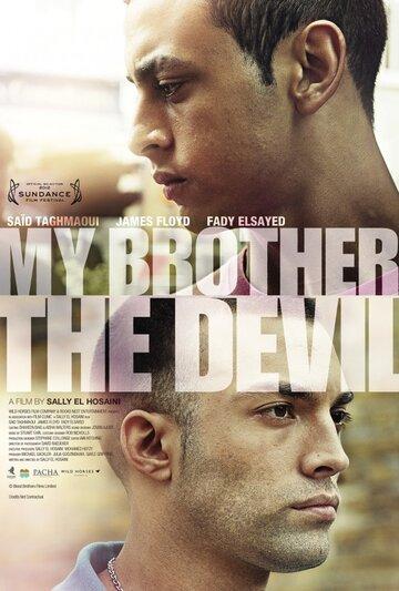 Фильм Мой брат Дьявол