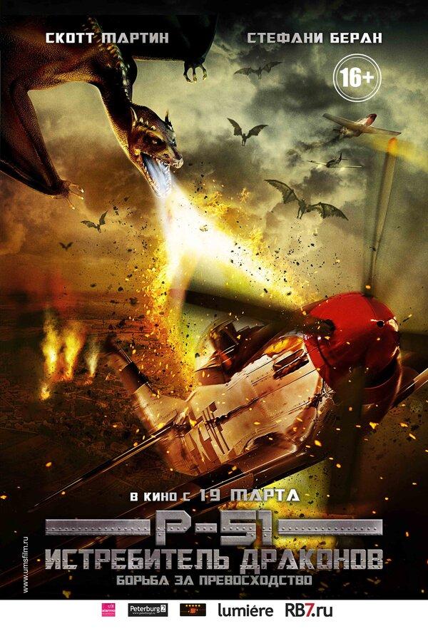 Отзывы к фильму – P-51: Истребитель драконов (2014)