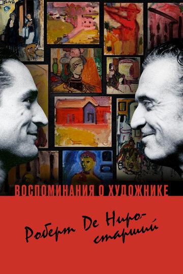 Воспоминания о художнике. Роберт Де Ниро-старший (2014) полный фильм онлайн