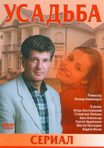 Усадьба (2004)