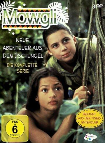 Маугли (1998)