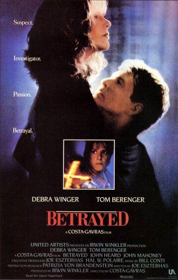 Преданный (Betrayed)