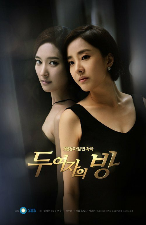 1009179 - Комната двух женщин ✦ 2013 ✦ Корея Южная