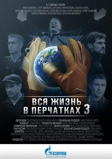 Вся жизнь в перчатках 3 (2016) полный фильм