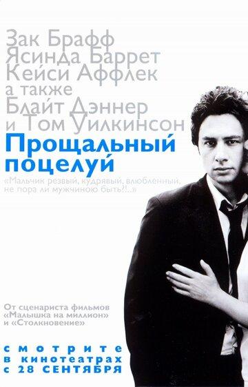 Прощальный поцелуй / The Last Kiss (2006)