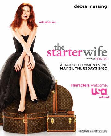 Развод по-голливудски (The Starter Wife)