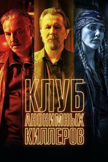 Красотка Анна Кендрик – Мой Парень – Киллер (2020)