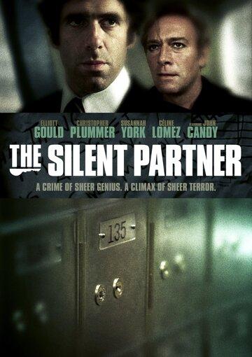 Молчаливый партнер