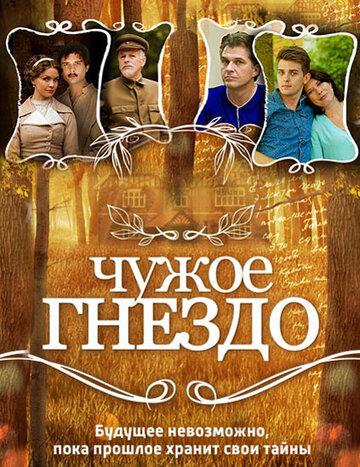 Чужое гнездо (1 сезон)