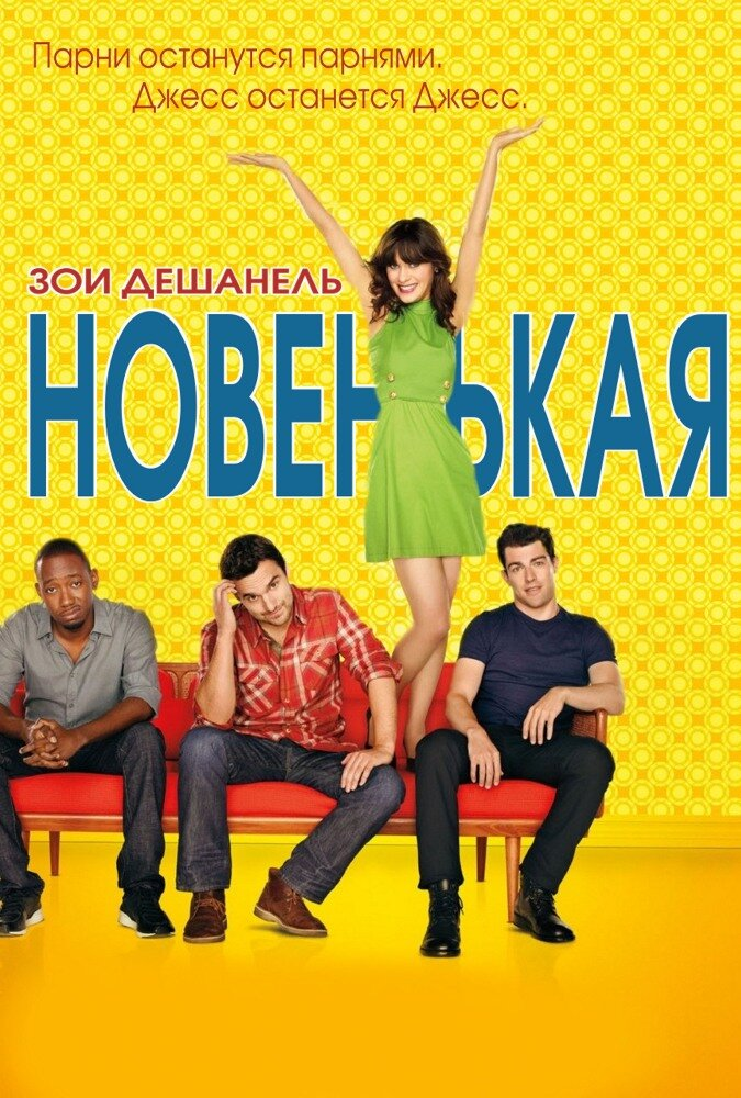 Новенькая (4 сезона 1-86 серии из 94) (2011-2014)