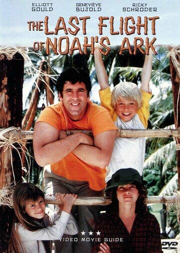 Последний полет Ноева ковчега (1980)