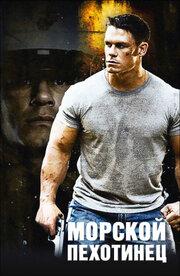 Морской пехотинец (2006)