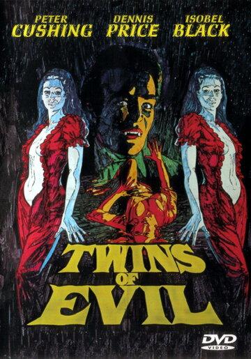 Близнецы зла (Twins of Evil)