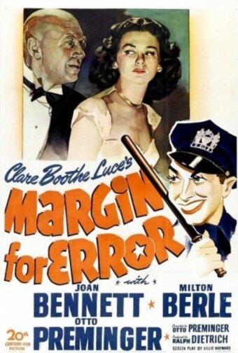 Допуск на ошибку (1943)
