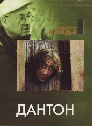 Фильм Дантон