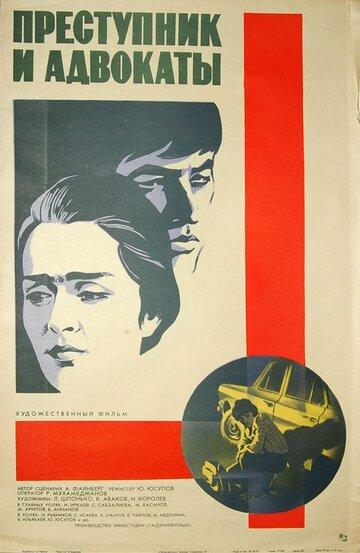 Преступник и адвокаты (1981) полный фильм онлайн