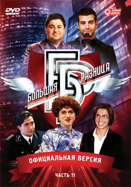 Большая разница (сериал 2008 - 2014)