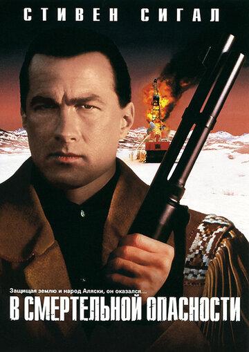 Постер к фильму В смертельной опасности (1994)
