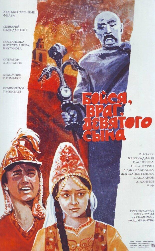 Бойся, враг, девятого сына (1984)