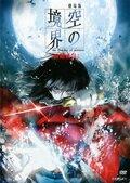 ������� �������: ��� ��������� (����� ������) (Gekijô ban Kara no kyôkai: Dai isshô - Fukan fûkei)