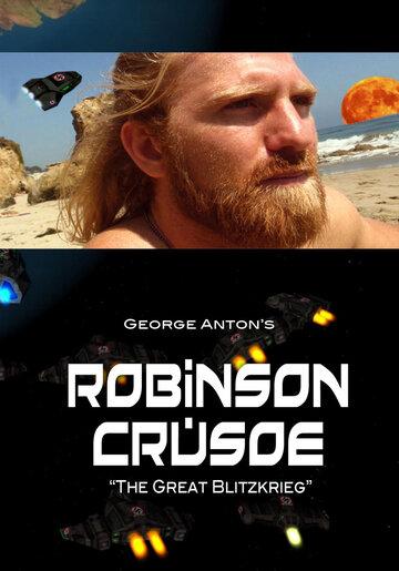 Робинзон Крузо: Великий блицкриг (2008) полный фильм онлайн